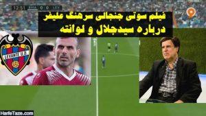 سوتی سرهنگ علیفر که سید جلال حسینی را به لوانته فرستاد + فیلم