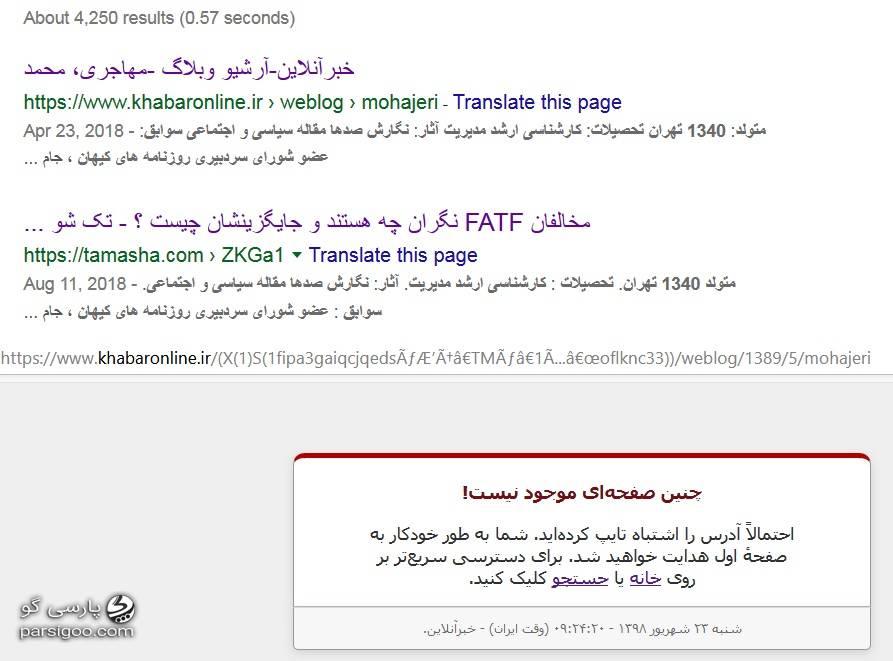 صفحه معرفی محمد مهاجری و حذف آن از خبرآنلاین وبلاگ محمد مهاجری