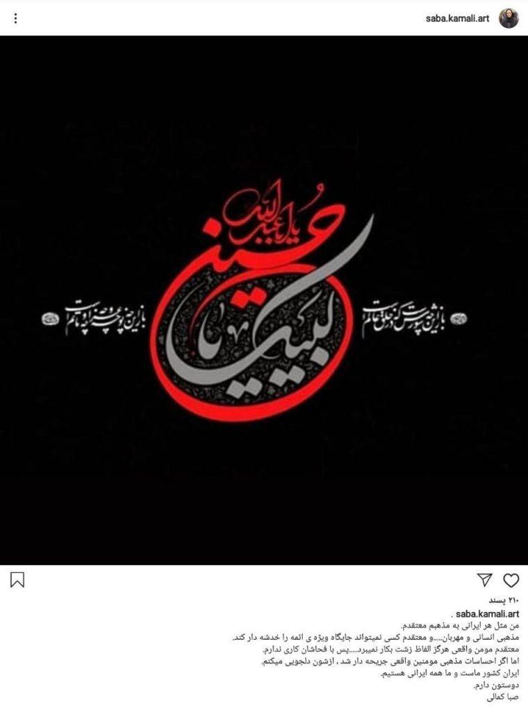 عذرخواهی صبا کمالی از مردم به خاطر توهین به امام حسین