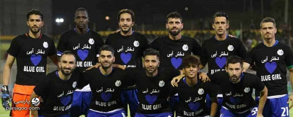 عکس جنجالی بازیکنان استقلال با شعار دختر آبی قلب آبی دختر آبی سحر خدایاری