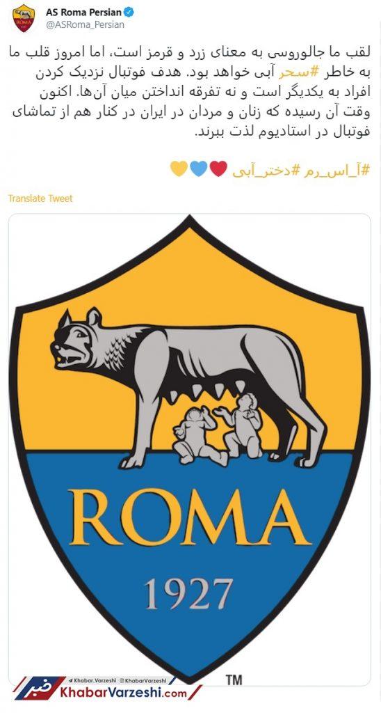 لوگوی باشگاه رم برای مرگ سحر آبی شد