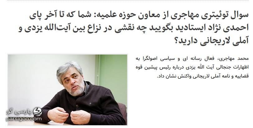 مواضع عجیب محمد مهاجری درباره ماجرای آیت الله آملی لاریجانی و آیت الله یزدی و احمدی نژاد