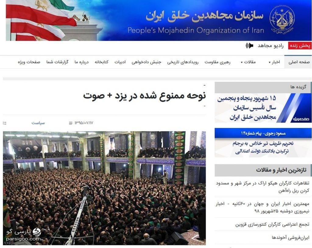 نوجه ممنوع شده در یزد انعکاس نوحه یزدی ها در سایت سازمان مجاهدین خلق