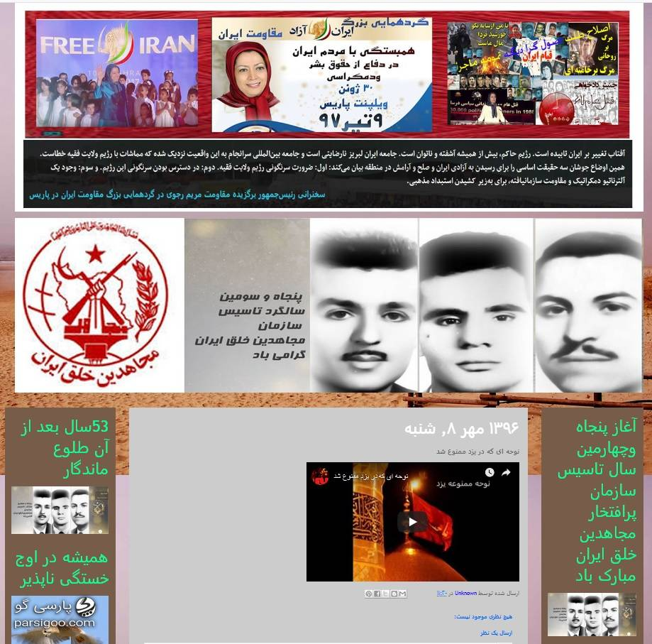 نوحه ای که در یزد ممنوع شد خجسته بهار آزادی وبلاگ مجاهدین خلق