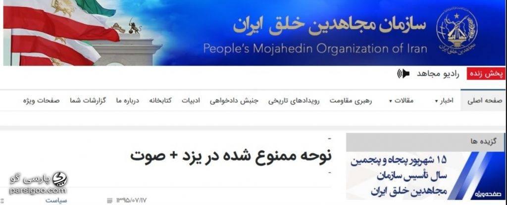 نوحه جنجالی یزدی ها نوحه ممنوعه یزدی؛ نوحه سیاسی یزد که سایت های ضد انقلاب از آن استقبال کردند