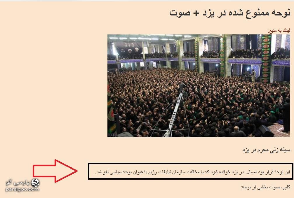 نوحه یزدی که با مخالفت سازمان تبلیغات رژیم به عنوان نوحه سیاسی لغو شد