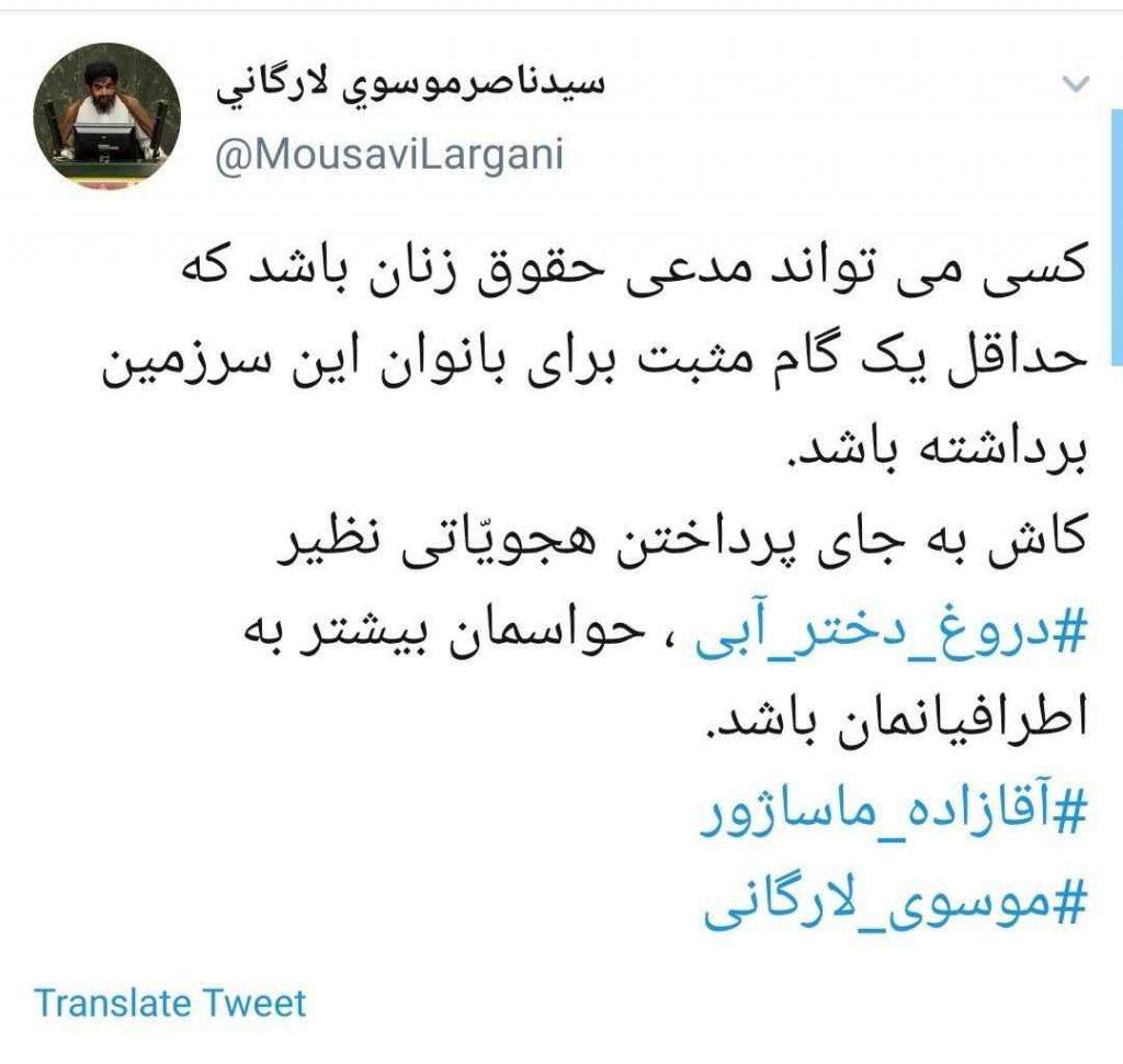 واکنش حجت الاسلام موسوی لارگی نماینده فلاورجان به بازداشت آقازاده ماساژور