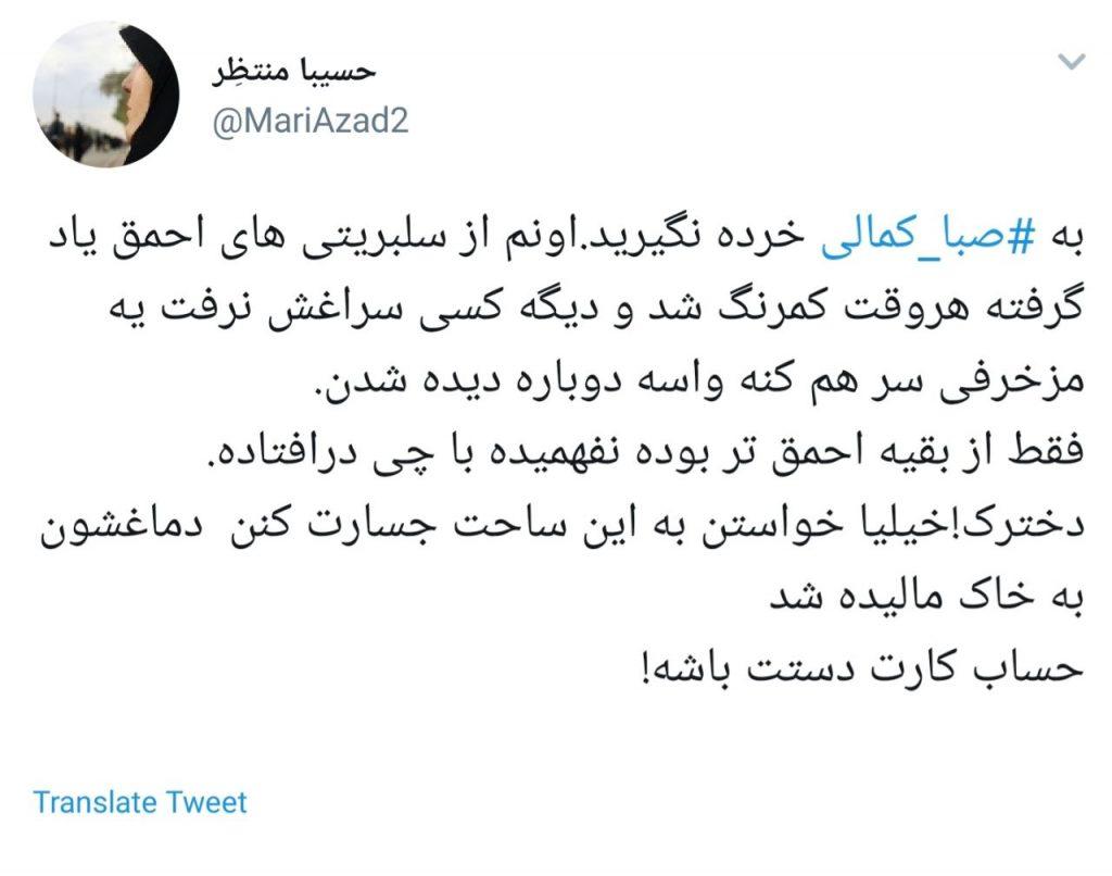 واکنش ها به توهین صبا کمالی به امام حسین تلاش برای دیده شدن