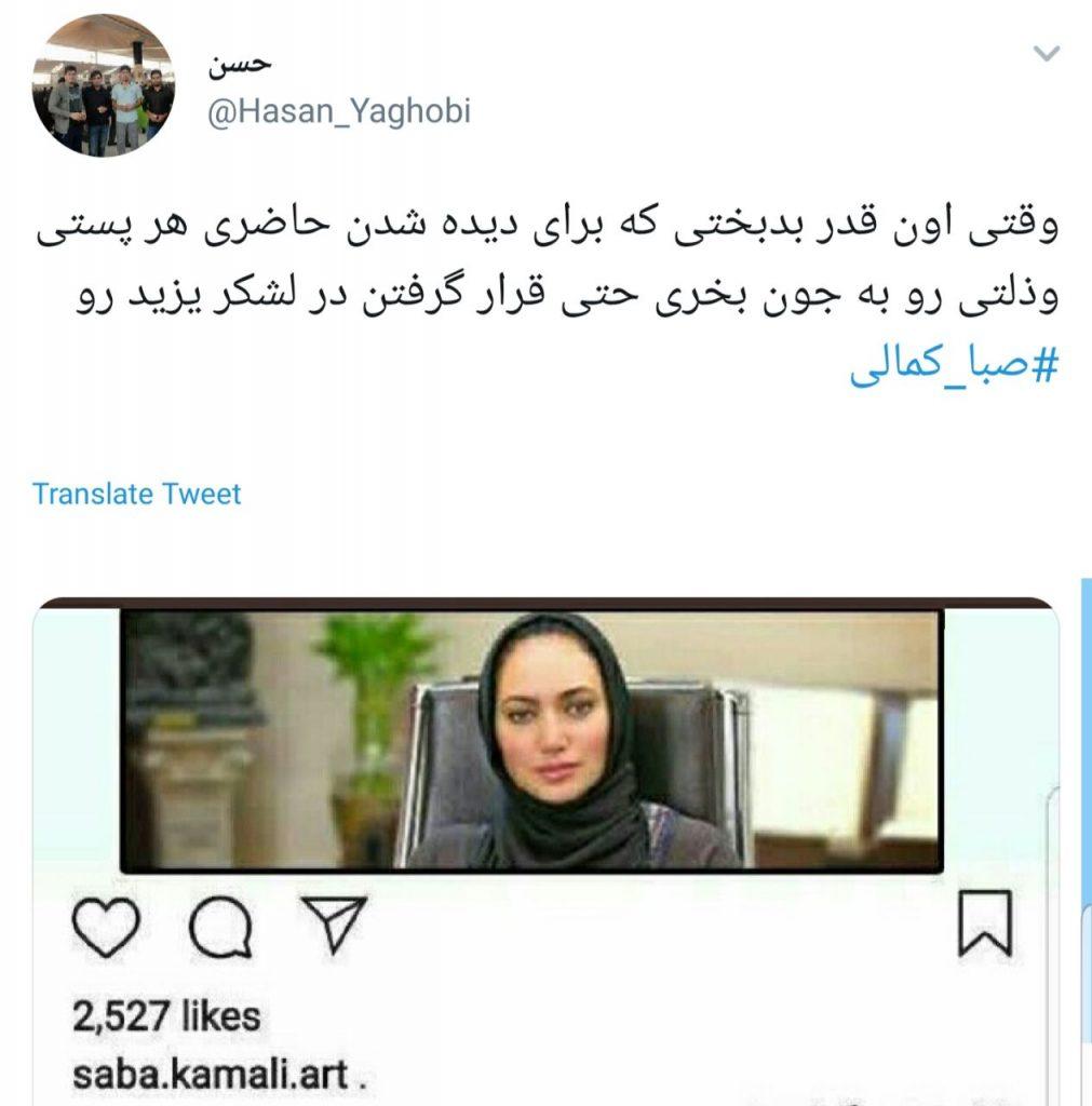 واکنش کاربران به توهین صبا کمالی به امام حسین
