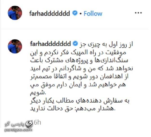 وقتی فرهاد مجیدی انتقاد و پیشنهاد را دخالت می نامد صفحه رسمی اینستاگرام فرهاد مجیدی