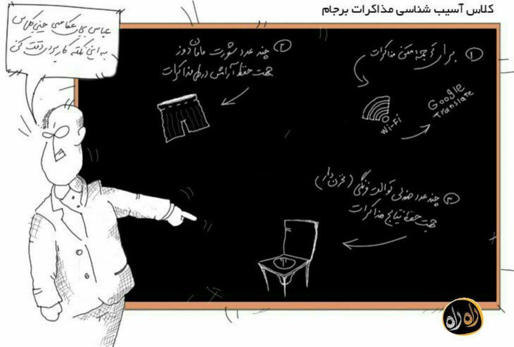 کارتون کلاس آسیب شناسی مذاکرات برجام میر عماد حسنی راه راه طنز