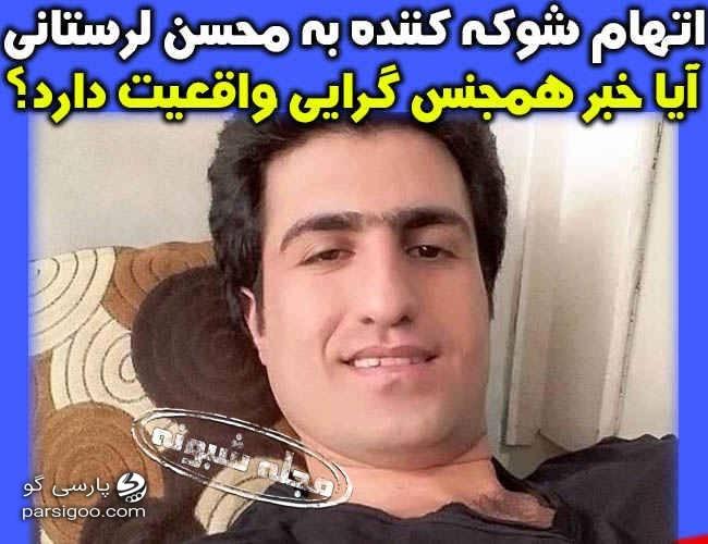 اتهام شوکه کننده به محسن لرستانی. آیا خبر همجنسگرایی محسن لرستانی واقعیت دارد. تیتر مجله شبونه