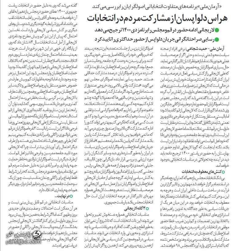 اخلاق رسانه ای روزنامه اصلاح طلب آرمان ملی. انتساب سخن مرحوم هاشمی به حجت الاسلام رسایی