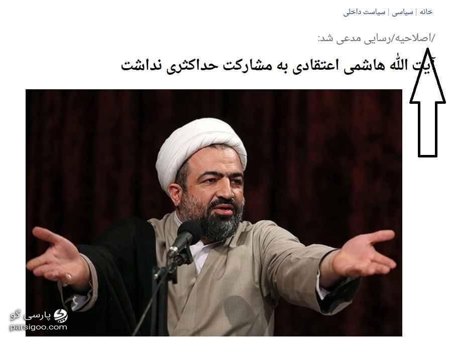 اصلاح خبر دروغ مشارکت حداقلی به نقل از حجت الاسلام حمید رسایی در سایت ایلنا