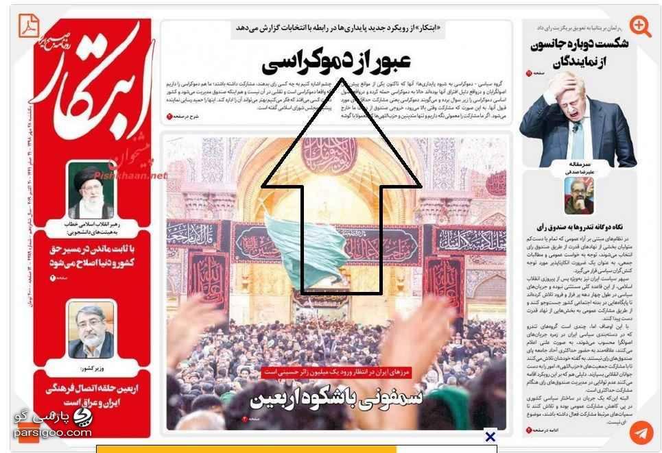 انتشار دروغ مشارکت پایین به نقل از حجت الاسلام رسایی در روزنامه اصلاح طلب ابتکار