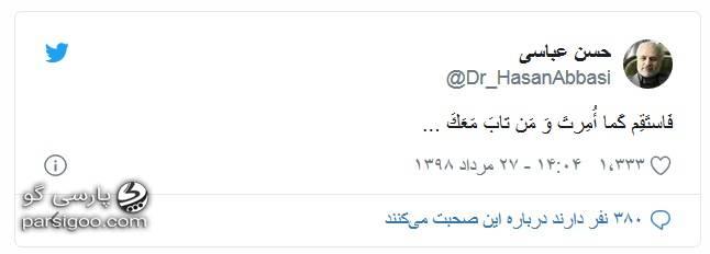 اولین توئیت دکتر حسن عباسی پس از آزادی از زندان