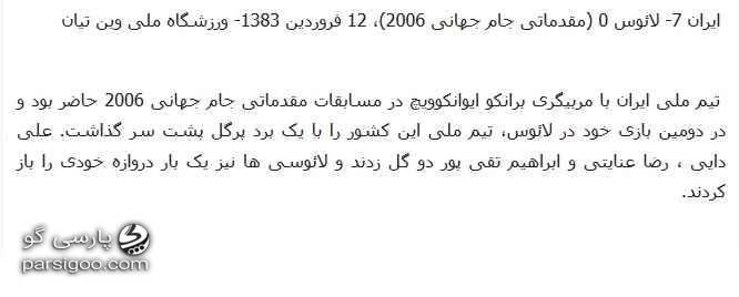 ایران 7 لائوس 0 مقدماتی جام جهانی 2006 دو گل علی دایی. ورزش سه