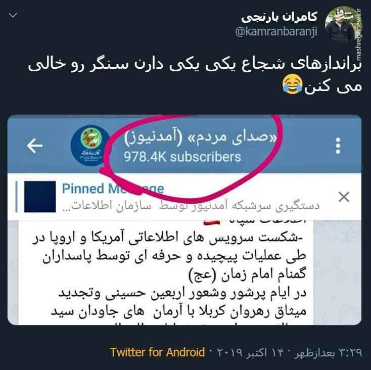 براندازهای شجاع سنگر رو یکی یکی خالی می کنن واکنش طنز به دستگیری روح الله زم