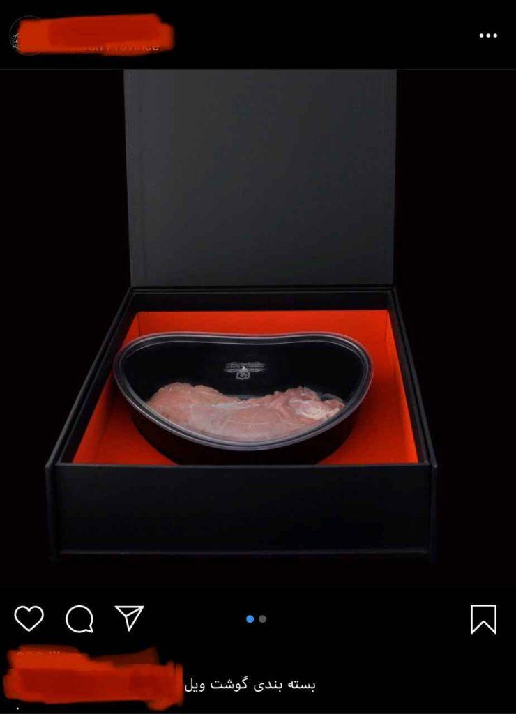 بسته بندی خاص گوشت ویل یا گوشت لاکچری در فضای مجازی
