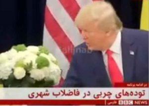 تصویر ترامپ روی خبر توده های چربی در فاضلاب شهری سوتی بی بی سی فارسی