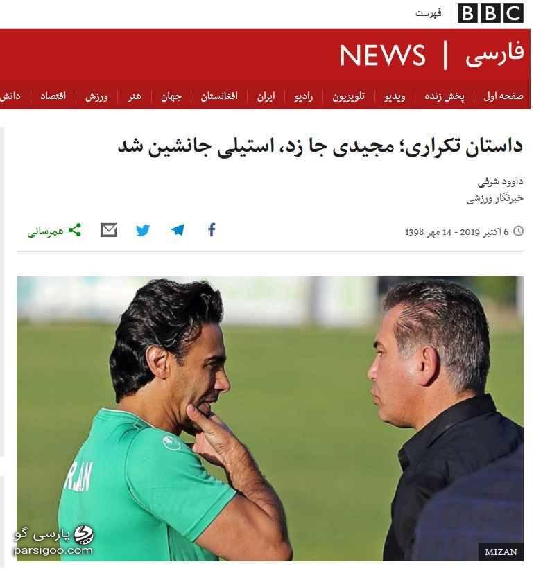 تیتر جالب بی بی سی فارسی درباره استفعای مجیدی. داستان تکراری مجیدی جا زد استیلی جانشین شد