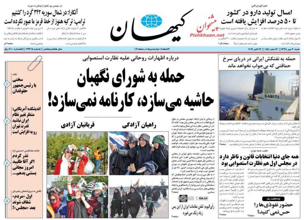 تیتر جنجالی کیهان شنبه 20 مهر 98. راهیان آزادگی قربانیان آزادی