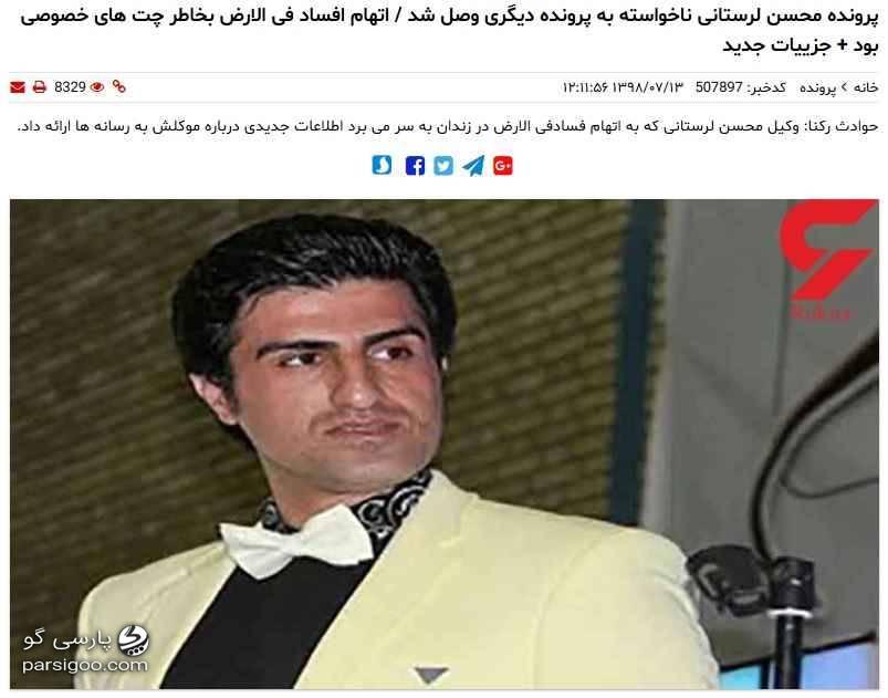 تیتر رکنا درباره دستگیری لرستانی. پرونده محسن لرستانی ناخواسته به پرونده دیگری وصل شد. اتهام افساد فی الارض بخاطر چت های خصوصی او بود