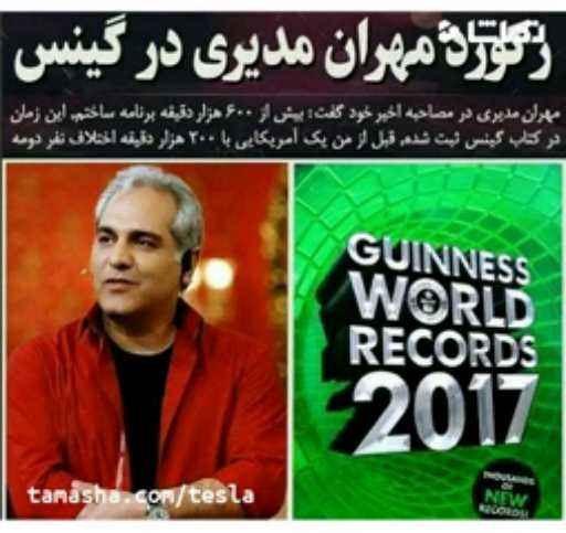 خبر ثبت رکورد مهران مدیری در گینس