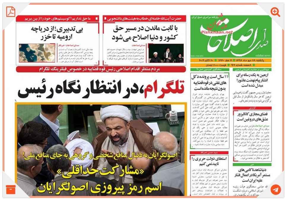 دروغ آشکار صدای اصلاحات درباره مشارکت حداقلی از قول حجت الاسلام رسایی