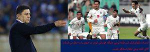 دعوت نکردن علی دایی به تیم ملی توسط قلعه نوعی از دست رفتن رکورد ایران در فوتبال جهان آقای قلعه نوعی لطفا پاسخگو باشید