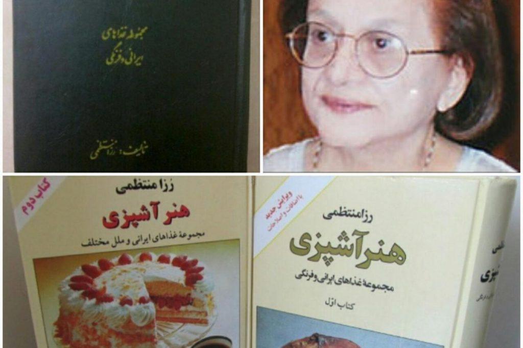 رزا منتظمی کتاب هنر آشپزی فاطمه بحرینی مشهور به رزا منتظمی بانوی اول آشپزی ایران