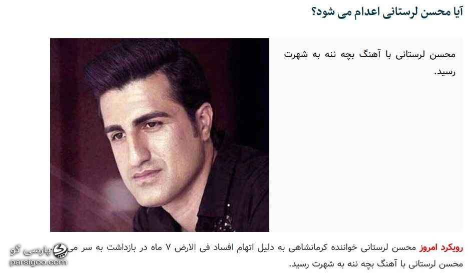 رویکرد امروز. تیتر آیا محسن لرستانی اعدام می شود