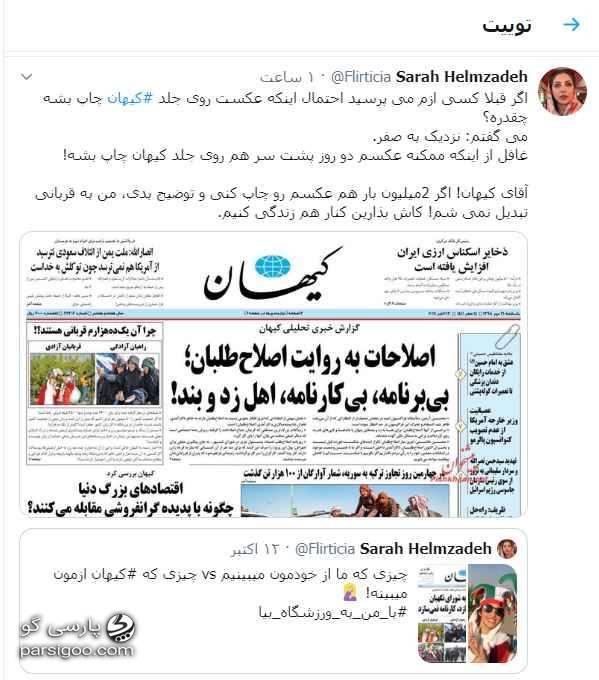 سارا حلم زاده دختری که کیهان عکسش را چاپ کرد