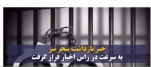 سحر تبر کیست و چرا بازداشت شد