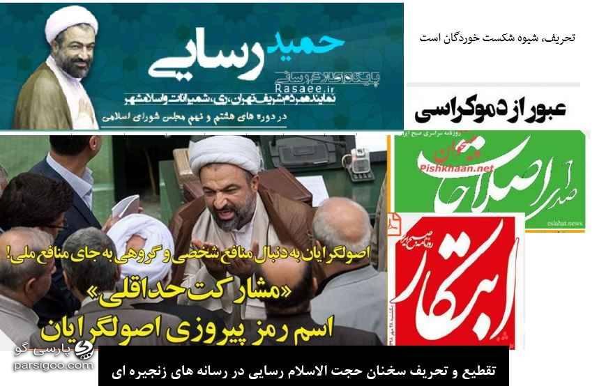 سخنان رسایی درباره مشارکت در انتخابات تقطیع و تحریف سخنان حجت الاسلام رسایی در رسانه های زنجیره ای