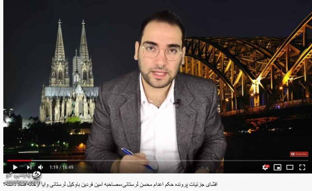 شایعه پراکنی و دروغ پردازی های امین فردین درباره پرونده محسن لرستانی