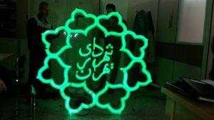 شهرداری تهران شهردار تهران