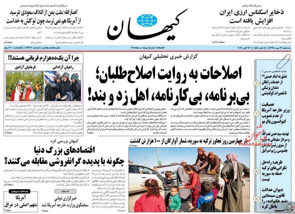 عکس جنجالی روزنامه کیهان درباره حضور زنان در ورزشگاه آزادی