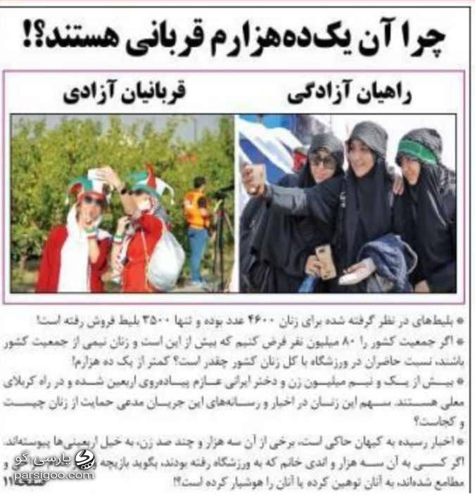عکس و تیتر جنجالی روزنامه کیهان. چرا آن یک ده هزارم قربانی هستند
