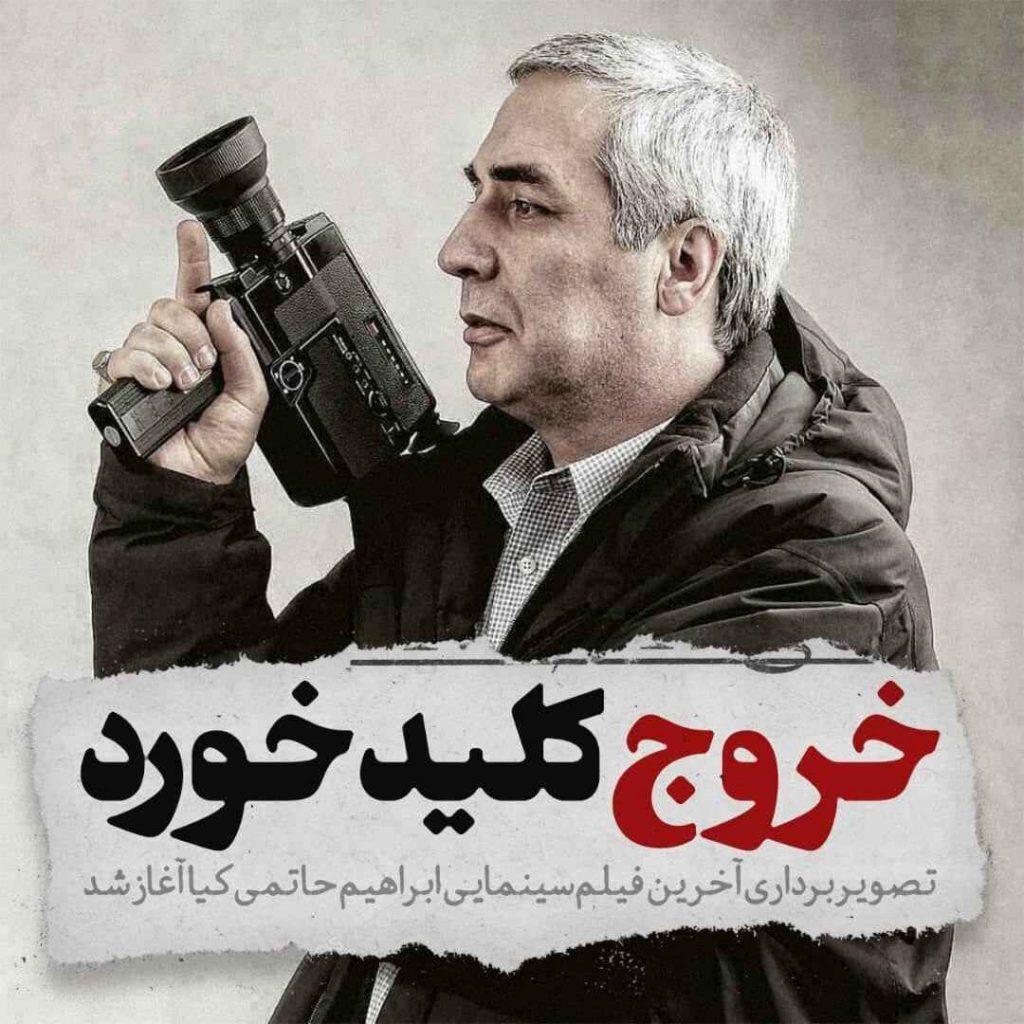 فیلم سینمایی خروج کلید خورد. آغاز ساخت جدیدترین اثر ابراهیم حاتمی کیا