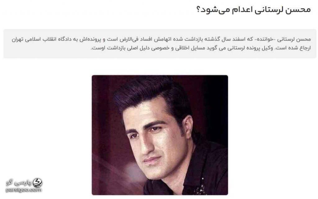 محسن لرستانی اعدام می شود؟ تیتر انتخابی سلام نو