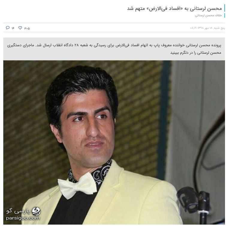 محسن لرستانی به افساد فی الارض متهم شد. تیتر دلگرم درباره محکومیت محسن لرستانی