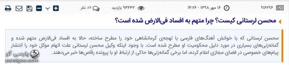محسن لرستانی کیست؟ چرا متهم به افساد فی الارض شده است؟ برترینها