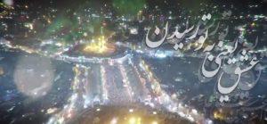 مداحی دیدنی عشق یعنی به تو رسیدن دانلود فیلم و صوت مداحی محمد حسین پویانفر