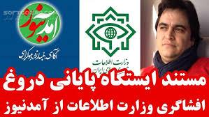 مستند ایستگاه پایانی دروغ افشاگری وزارت اطلاعات از آمد نیوز و روح الله زم