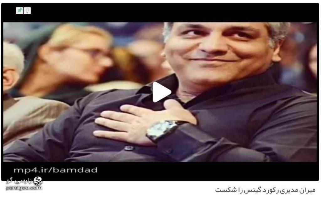 مهران مدیری رکورد گینس را شکست ام پی فور دات آی آر