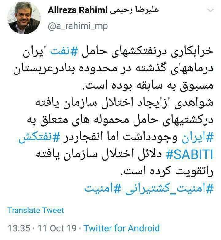 واکنش توئیتری علیرضا رحیمی به خرابکاری سازمان یافته در نفتکش ایرانی
