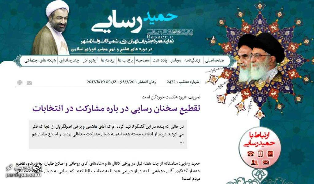 واکنش سایت حجت الاسلام رسایی به تقطیع و نشر گسترده سخنانش در رسانه های زنجیره ای. تحریف شیوه شکست خوردگان است
