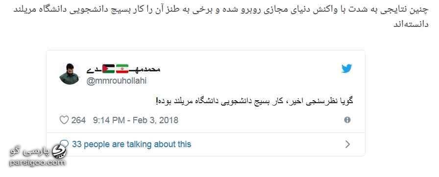 واکنش سایت ضد انقلاب دویچه وله به نتایج نظر سنجی دانشگاه مریلند در ایران