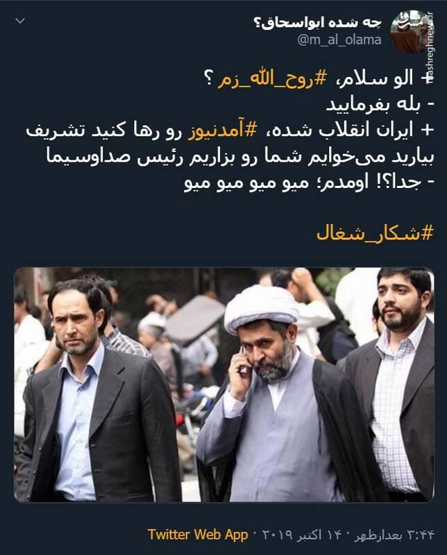 واکنش طنز به دستگیری روح الله زم توسط اطلاعات سپاه